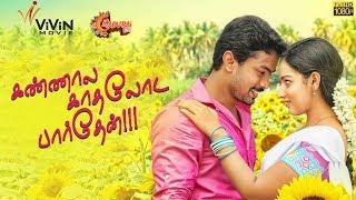 Kannala Antha Kanna Kadhaloda Parthen Video Song HD   Vethu Vettu   Madurai360