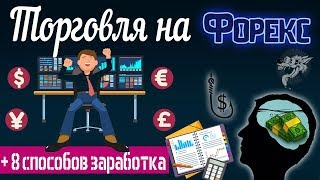 Торговля и заработок на Форекс - как торговать и заработать на Forex с нуля: 8 способов + инструкция