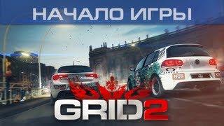 ▶ GRID 2 - Начало игры / Первые минуты