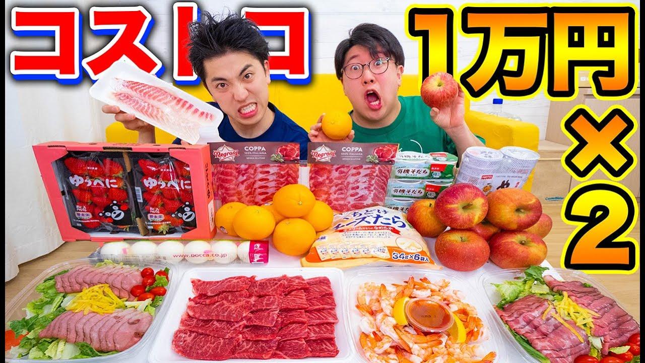 どっちが先に1万円食べきることができるか大食い・早食い対決【コストコ】