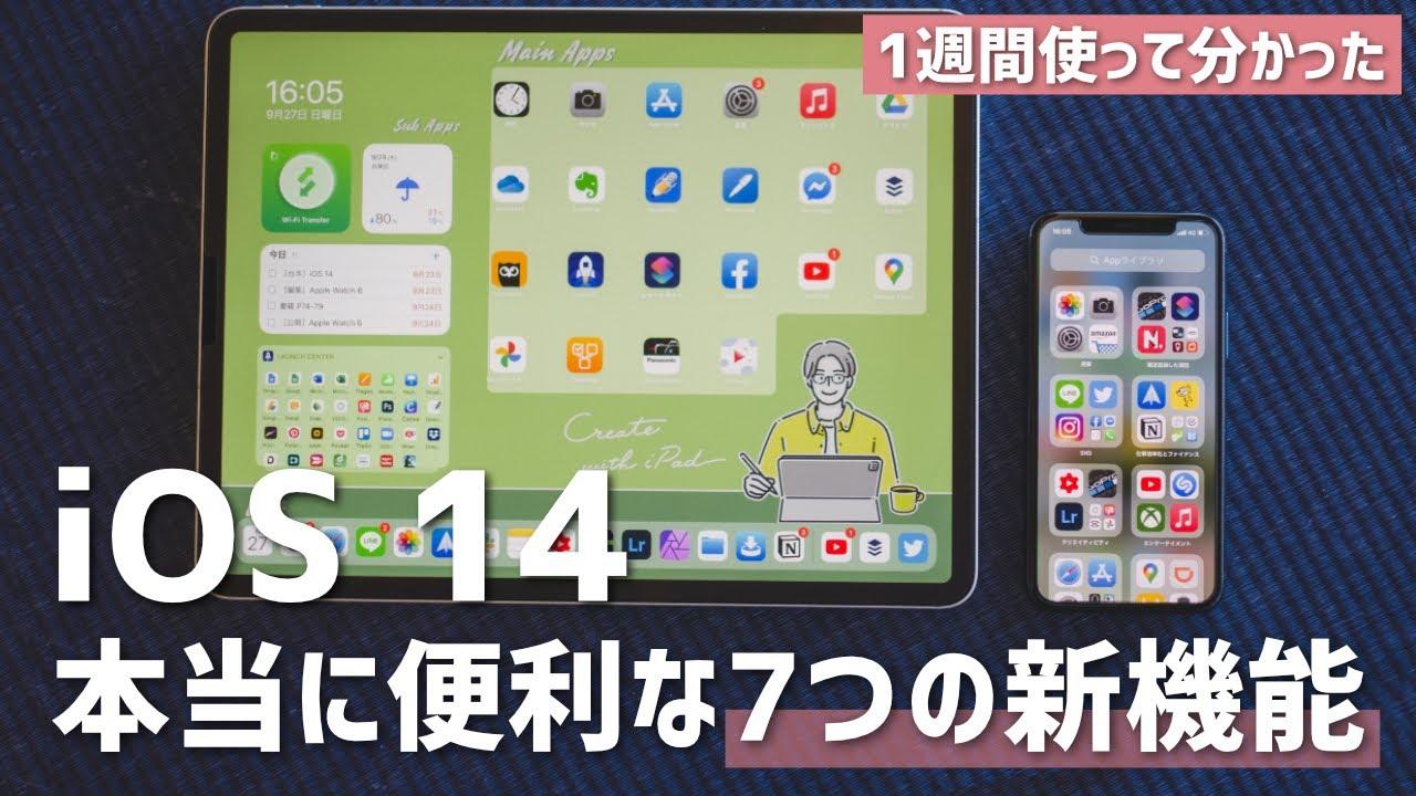 【これだけ抑えればOK】iOS 14を1週間使って感じた7つの魅力