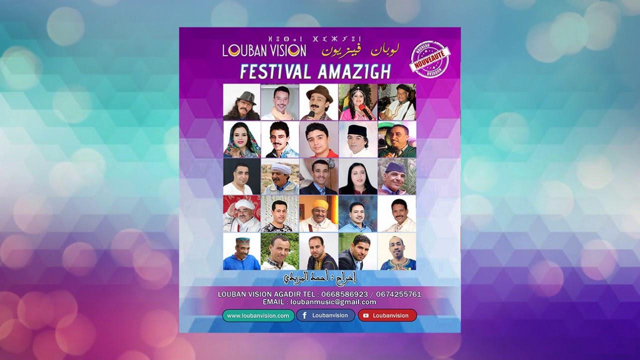 festival amazigh -track 1-أجمل  منوعات لوبان