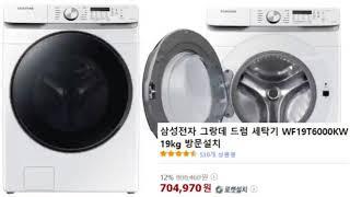 2021 드럼 세탁기 …