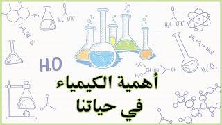 الكيمياء في حياتنا اليومية
