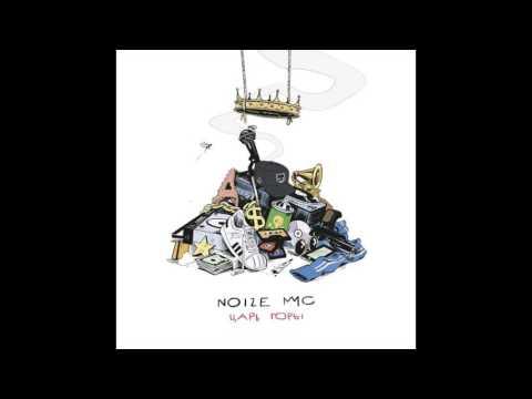 Клип Noize MC - Любимый цвет