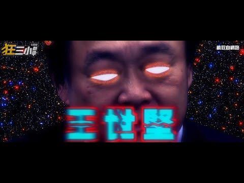 狂三小劇場#30 重金搖滾王世堅--我是柯學家!