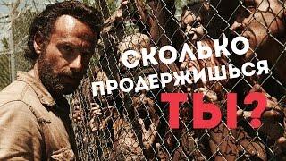 """Трейлер нового сериала """"Выжившие"""""""