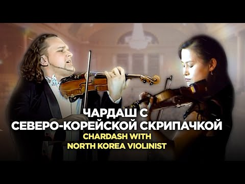видео: Чардаш с северо-корейской скрипачкой | Chardash with North Korea violinist