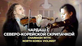Download Чардаш с северо-корейской скрипачкой | Chardash with North Korea violinist Mp3 and Videos