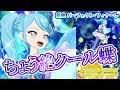 #88【レイカ】蝶々になってパーフェクト・フィナーレ飛んでみた!【プリチャン プレイ動画】