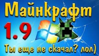 Где и как скачать майнкрафт 1.9 бесплатно (Minecraft 1.9)