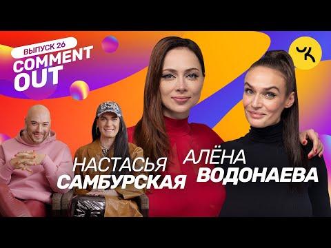 COMMENT OUT #26 / Алёна Водонаева х Настасья Самбурская