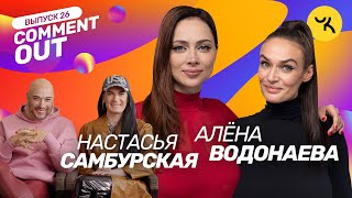 COMMENT OUT #26 / Алёна Водона…