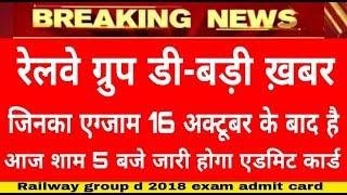 Railway group d admit card   Group d admit card   Railway group d 2018 exam admit card