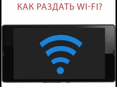 Как настроить раздачу Wi-Fi с Android
