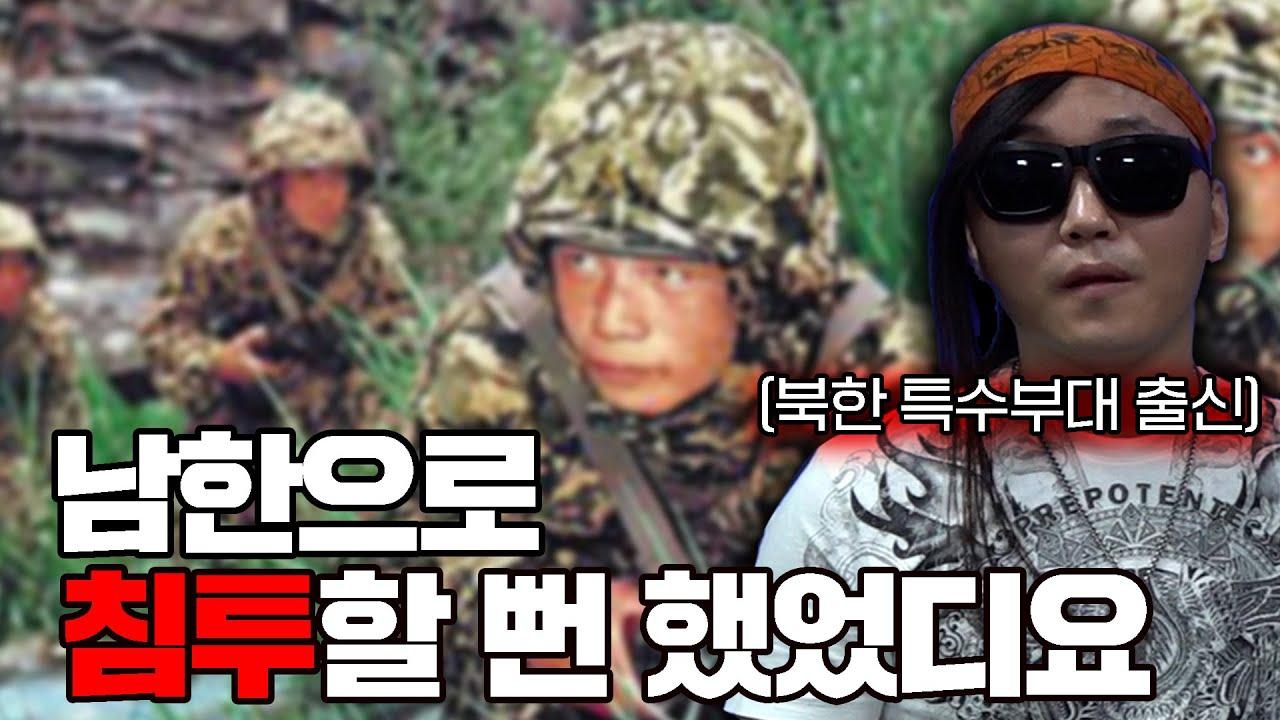 실제 북한군 출연! 특수부대 남파공작원의 격투기술은..?!