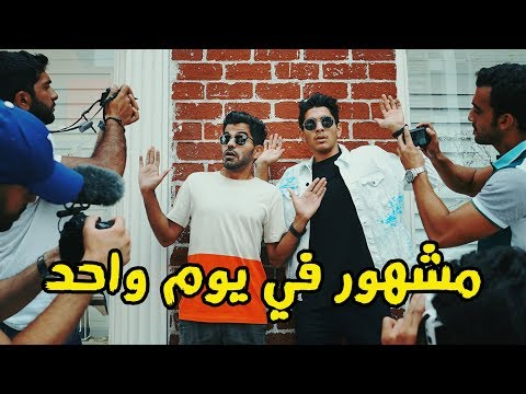 HOW TO BECOME A CELEBRITY IN 1 DAY? #OmarTries - عمر فاروق Omar Farooq