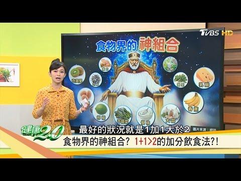 神組合「加分飲食法」這樣吃營養破表、加倍抗老!健康2.0 (完整版)