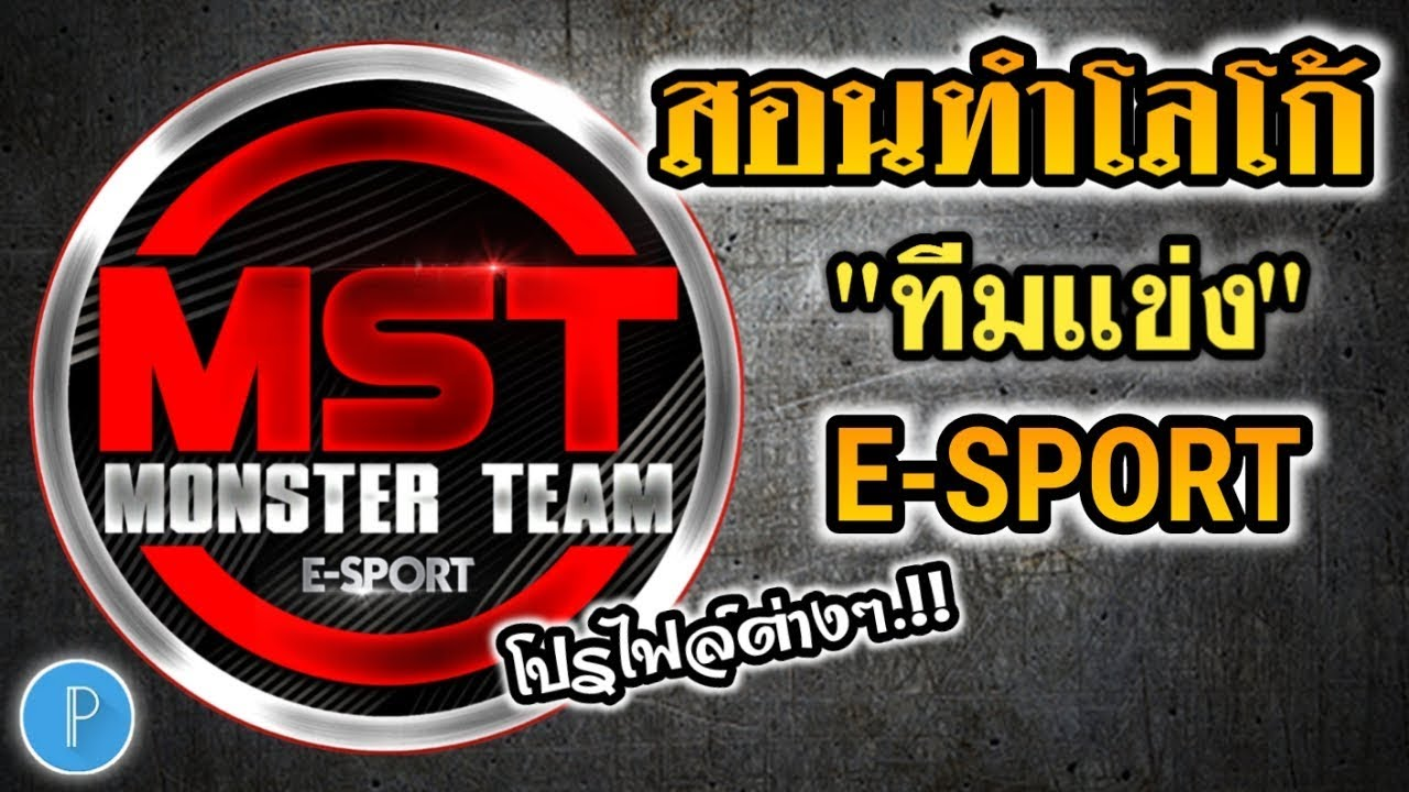สอนทำโลโก้ ทีมแข่ง E-Sport Ep.16 (ใหม่) เท่ห์ๆง่ายๆ /LOGO E-Sport