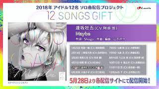 逢坂壮五  (IDOLiSH7) / 『Maybe』