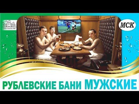 Рублевские бани – Мужские   Сауны Москвы