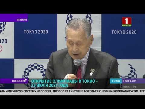 Открытие Олимпиады в Токио состоится 23 июля 2021 года