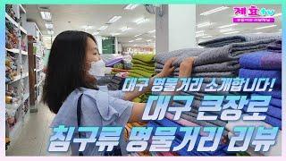 [리뷰] 대구 큰장로 침구류 명물거리 리뷰 (feat.…