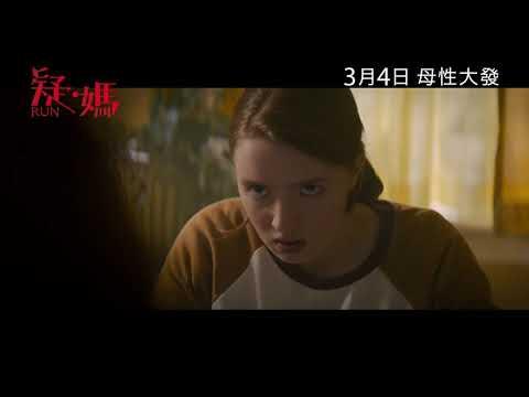 疑.媽 (Run)電影預告
