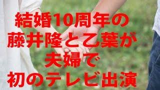 結婚10周年の藤井隆と乙葉が夫婦で初のテレビ出演 乙葉 検索動画 28