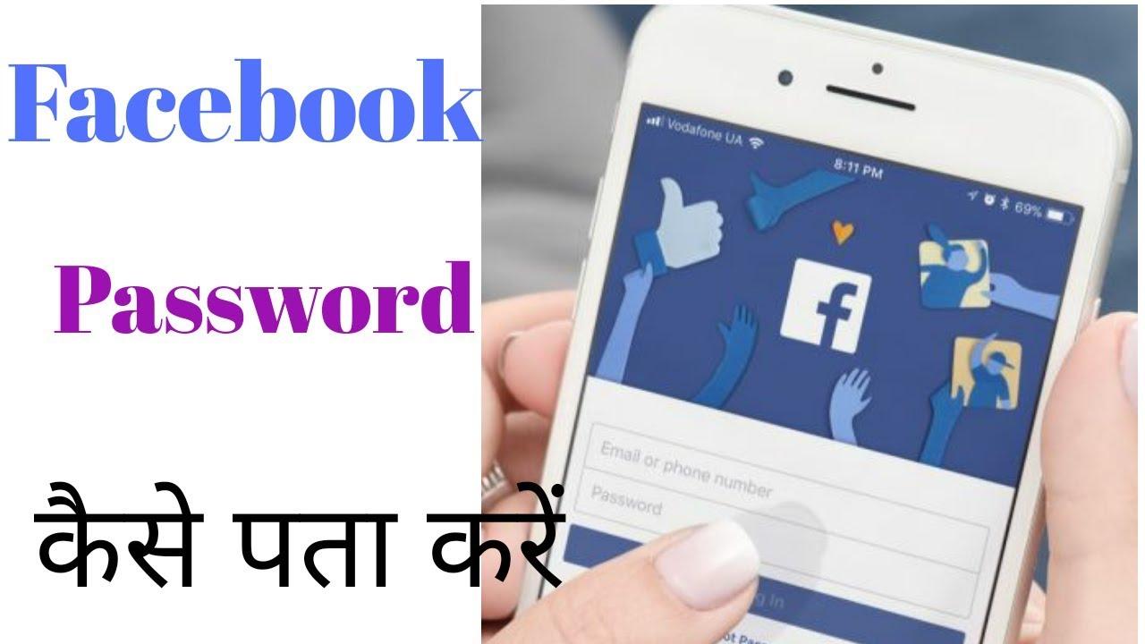 Facebook Password Reset Code Text Message Forgot Facebook