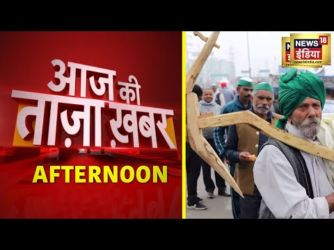 Afternoon News: आज की ताजा खबर   22 July 2021   Top Headlines   News18 India
