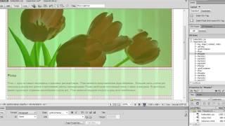 Как создать responsive (резиновый) сайт в Dreamweaver CS6 - Урок 7