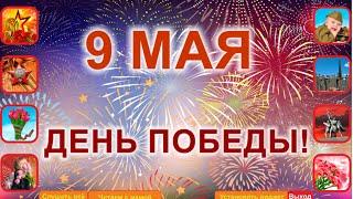 Детские стихи про день Победы 9 мая! Почитайка.