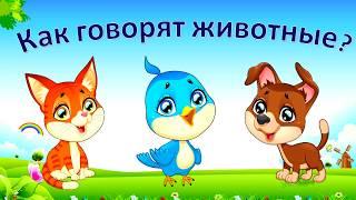 🐈КАК ГОВОРЯТ ЖИВОТНЫЕ? Смотрите до конца😜 Развивающий мультик для самых маленьких! Учим животных
