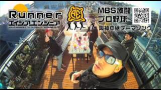 """好評配信中!エイジア エンジニア""""Runner""""の30秒CM ! MBS『激闘プロ野球..."""