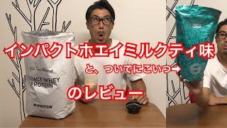 【マイプロ】ミルクティ味プロテインのレビュー