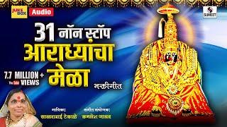 31 Non Stop - Aradhyancha Mela - Devi Bhaktigeet - Sumeet Music