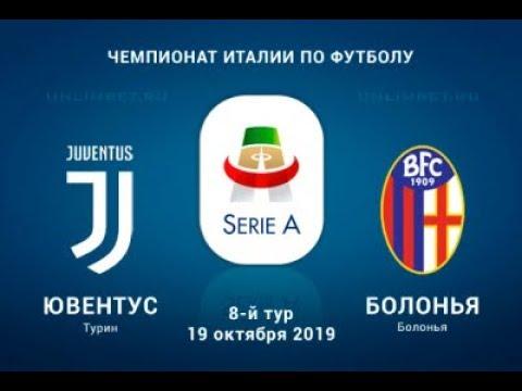 Полный просмотр матча ювентус- лацио