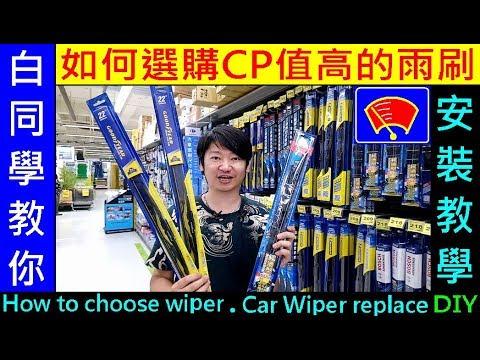 白同學教你.如何選購CP值高的雨刷【DIY雨刷安裝教學.MARCH/E36/E39 雨刷更換】選購雨刷Car Wiper replace.BMW DIY.白同學DIY教室