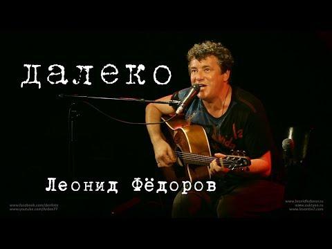 Леонид Фёдоров «Далеко»