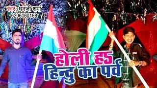 Dhan Ji Sharma का होली गीत 2019 - Holi Ha Hindu Ke Parv - Bhojpuri Holi Geet 2019