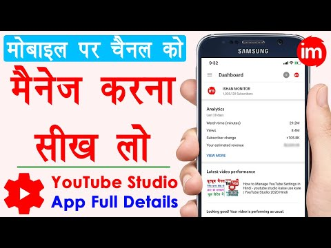 How to Use Youtube Studio App in Hindi - Creator Studio Features Explained in Hindi 2020 | By Ishan