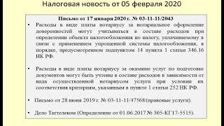 05022020 Налоговая новость об учете расходов на нотариуса / notary services