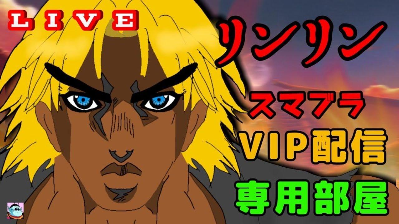 【昇竜拳ポイント4750】ケン使われがいくスマブラ【スマブラSP】