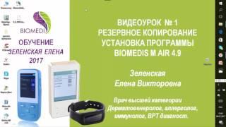 Видеоурок 1. Работа с программой Biomedis M Air 4.9  Елена Зеленская 2017