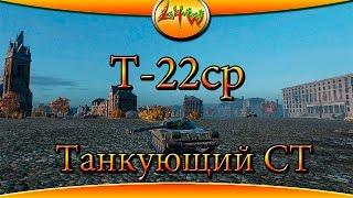 Т-22ср Танкующий СТ ~World of Tanks~