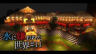 【Minecraft】水に嫌われた世界#11 ~千と千尋風建築~【ゆっくり実況】