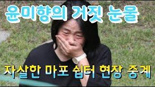 """6.7[현장중계2]""""윤미향의 거짓 눈물""""ㅡ자살한 마포쉼터 현장"""
