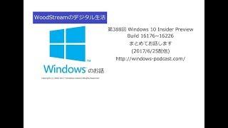 第388回 Windows 10 Insider Preview Build 16176~16226まとめてお話します (2017/6/25配信) thumbnail