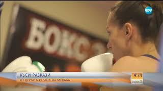 Къси разкази: Европейската шампионка по Бокс - Станимира Петрова - Събуди се (17.06.2018)